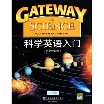 科学英语入门(中文注释版)