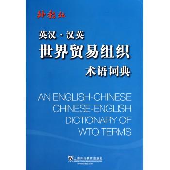 英汉汉英世界贸易组织术语词典(精)