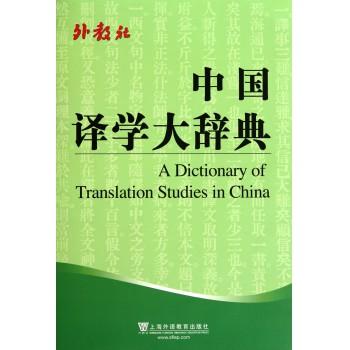中国译学大辞典(精)