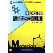 DEFORM-3D塑性成形CAE应用教程(21世纪全国高等院校材料类创新型应用人才培养规划教材)