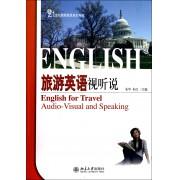 旅游英语视听说(21世纪旅游英语系列教材)