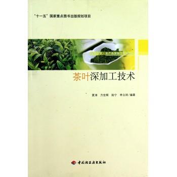 茶叶深加工技术/服务三农农产品深加工技术丛书