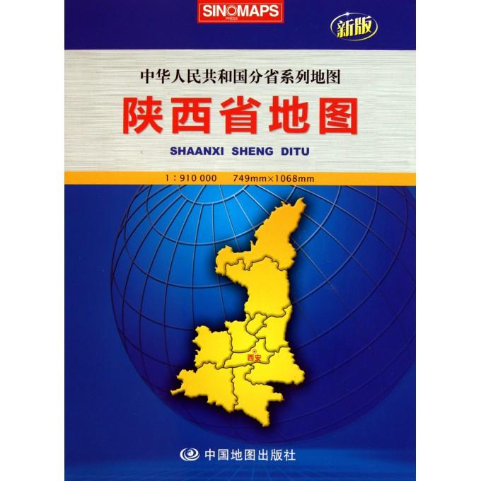 陕西省地图(1:910000新版)/中华人民共和国分省系列