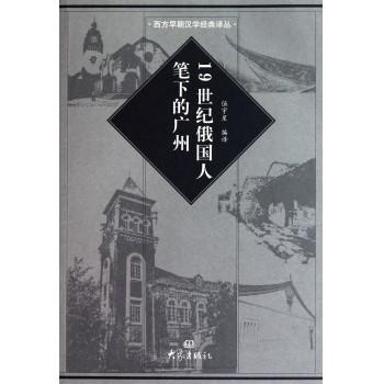 19世纪俄国人笔下的广州/西方早期汉学经典译丛