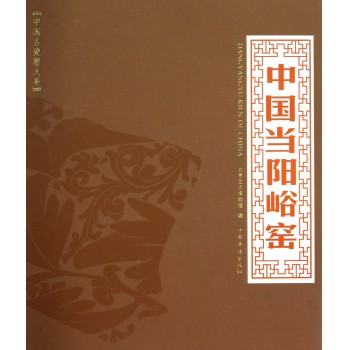中国当阳峪窑(精)/中国古瓷窑大系