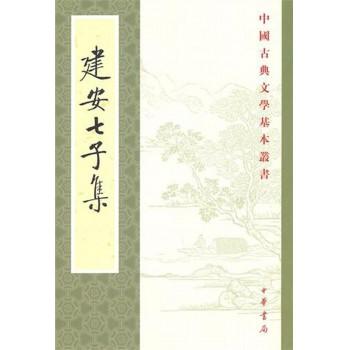 建安七子集/中国古典文学基本丛书