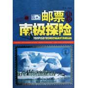 邮票图说南极探险(精)