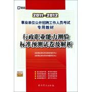 行政职业能力测验标准预测试卷及解析(2011-2012事业单位公开招聘工作人员考试专用教材)
