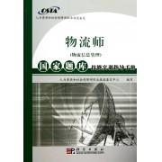 物流师<物流信息管理>国家题库技能实训指导手册