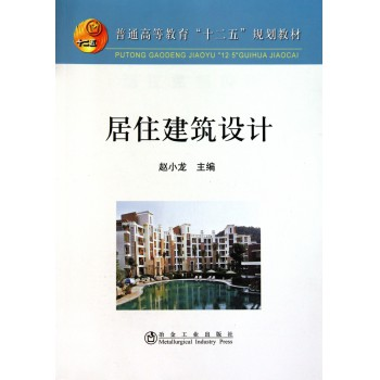 居住建筑设计(普通高等教育十二五规划教材)