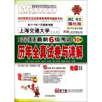 CD-R-MP3王迈迈英语*新6级考试10套历年全真试卷与详解<2010年12月-2006年12月>(附试卷)