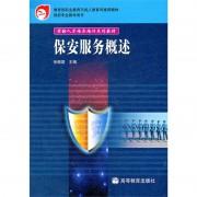 保安服务概述(中等职业学校保安专业教学用书)