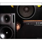 CD陈奕迅怎么样(2005年全新国语专辑)