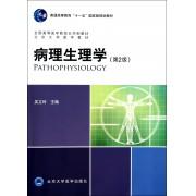 病理生理学(第2版全国高等医学院校长学制教材)