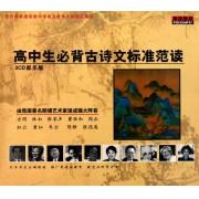 CD高中生必背古诗文标准范读(2碟装)