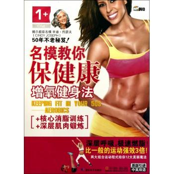 DVD名模教你保健康<1>(增氧健身法)