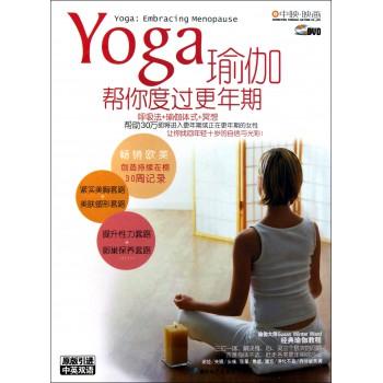 DVD瑜伽帮你度过*年期