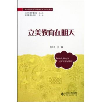 立美教育在明天/园本课程理论与实践探索丛书