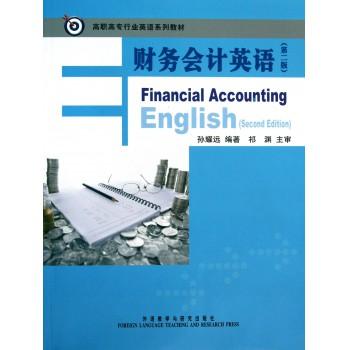 财务会计英语(第2版高职高专行业英语系列教材)
