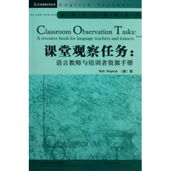 课堂观察任务--语言教师与培训者资源手册/剑桥英语教师丛书