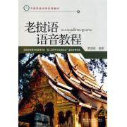 老挝语语音教程(云南民族大学系列教材)