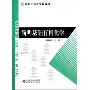 简明基础有机化学(新世纪高等学校教材)