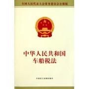 中华人民共和国车船税法(全国人民代表大会常务委员会公报版)
