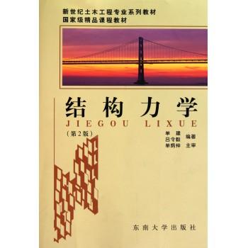 结构力学(第2版新世纪土木工程专业系列教材)