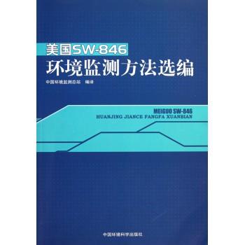 美国SW-846环境监测方法选编