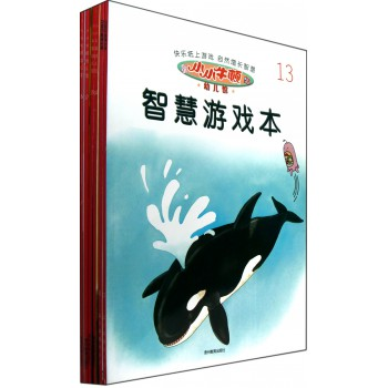 小小牛顿幼儿馆(附光盘第3辑13-18共6册)
