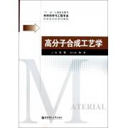 高分子合成工艺学(材料科学与工程专业应用型本科系列教材)