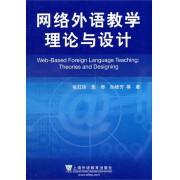 网络外语教学理论与设计