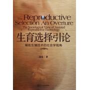 生育选择引论(辅助生殖技术的社会学视角)