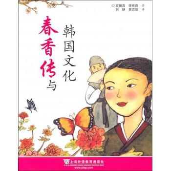 春香传与韩国文化