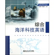 综合海洋科技英语/大学外语系列丛书