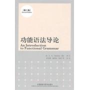 功能语法导论(第2版)