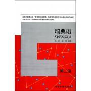 瑞典语(第2册北京外国语大学新编欧洲非通用语种系列教材)