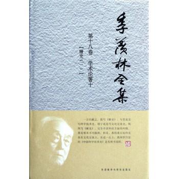 季羡林全集(**8卷学术论*10糖史1)(精)
