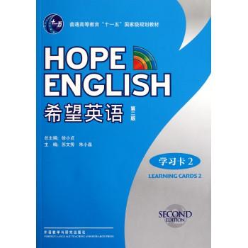 希望英语(附光盘学习卡2第2版普通高等教育十一五***规划教材)