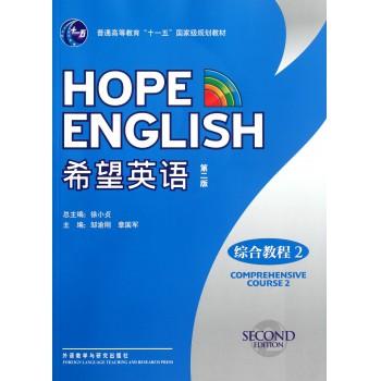 希望英语(附光盘综合教程2第2版普通高等教育十一五***规划教材)