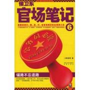 侯卫东官场笔记(6)/读客知识小说文库