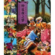 仲夏夜之梦/世界经典名著英汉对照绘画版莎士比亚系列