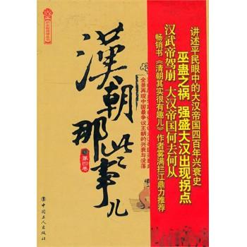 汉朝那些事儿(第4卷)/历史新阅读丛书