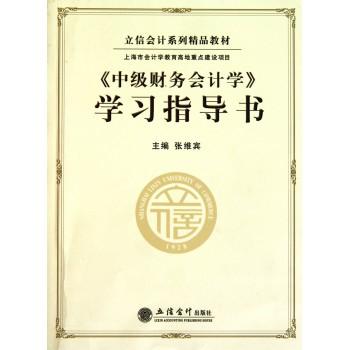 中级财务会计学学习指导书(立信会计系列精品教材)