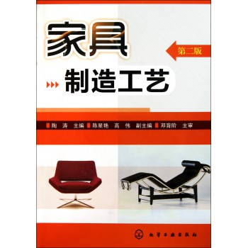 家具制造工艺(第2版)