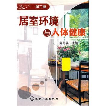居室环境与人体健康(第2版)