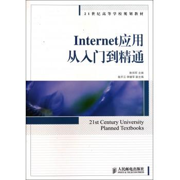 Internet应用从入门到精通(21世纪高等学校规划教材)