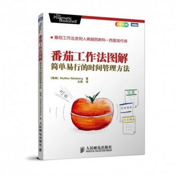 番茄工作法图解(简单易行的时间管理方法全彩印刷)