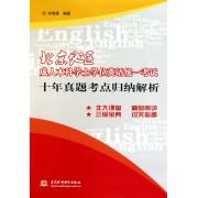 北京地区成人本科学士学位英语统一考试十年真题考点归纳解析