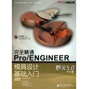 完全精通Pro\ENGINEER野火5.0中文版模具设计基础入门(附光盘)